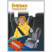 Подогрев сидений Емеля Емелька