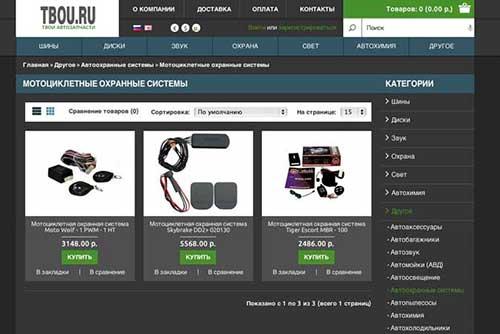 Современный дизайн интернет-магазин автозапчасти